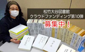 松竹大谷図書館がクラウドファンディングを開始